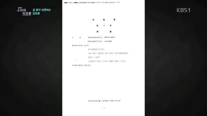 20180513 [KBS] 똑똑한 소비자리포트7.png