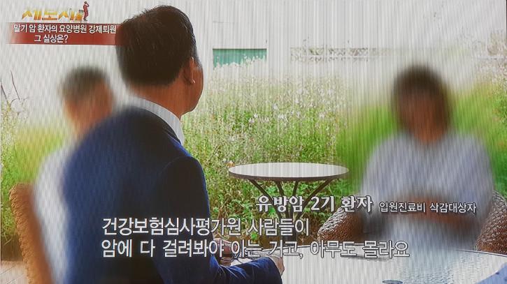 제보자들(90회) 04.jpg