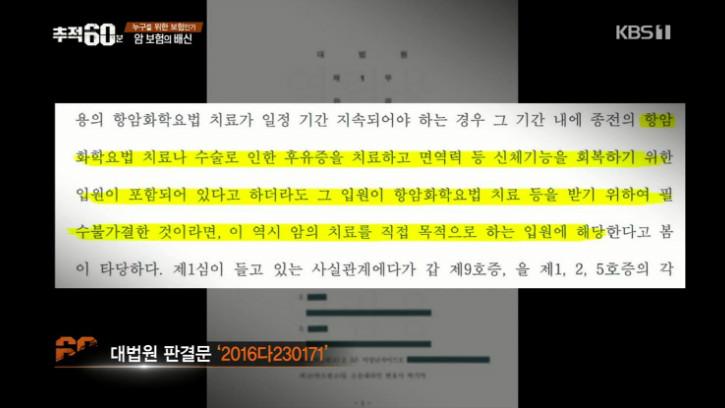 20190823-KBS 추적 60분-08.jpg