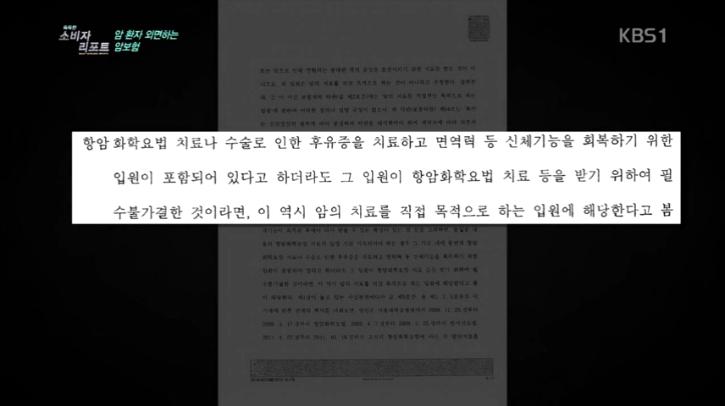 20180513 [KBS] 똑똑한 소비자리포트8.png