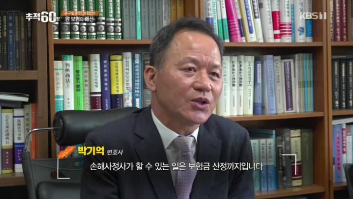20190823-KBS 추적 60분-03.jpg