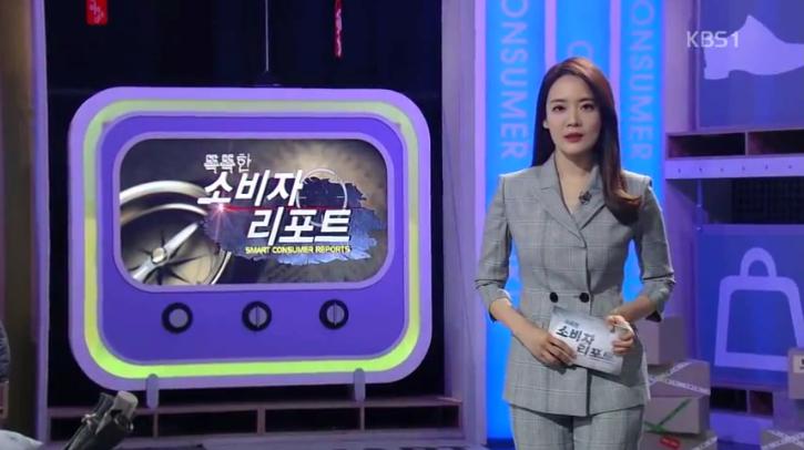 20180513 [KBS] 똑똑한 소비자리포트1.png
