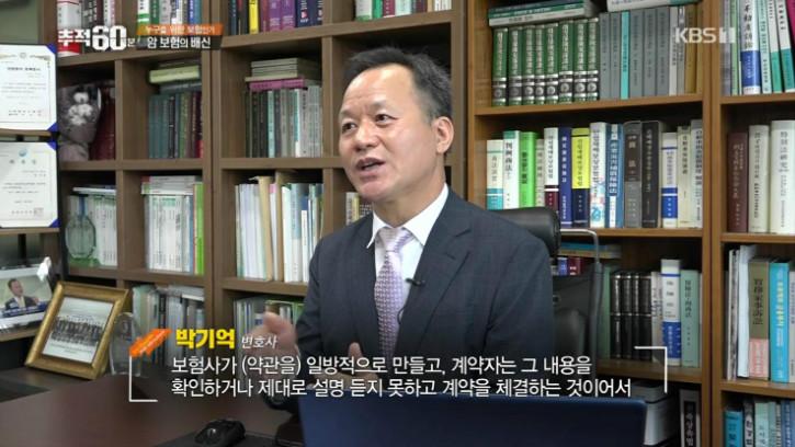 20190823-KBS 추적 60분-11.jpg