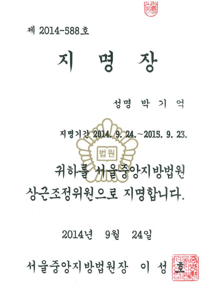 2014 지명장.png
