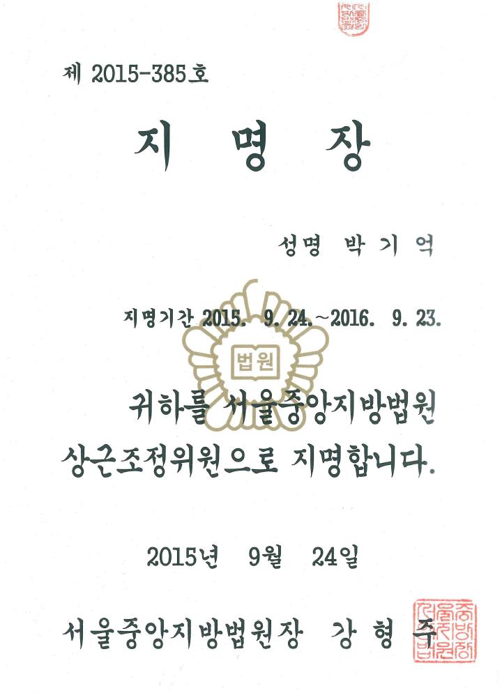 2015 지명장.png