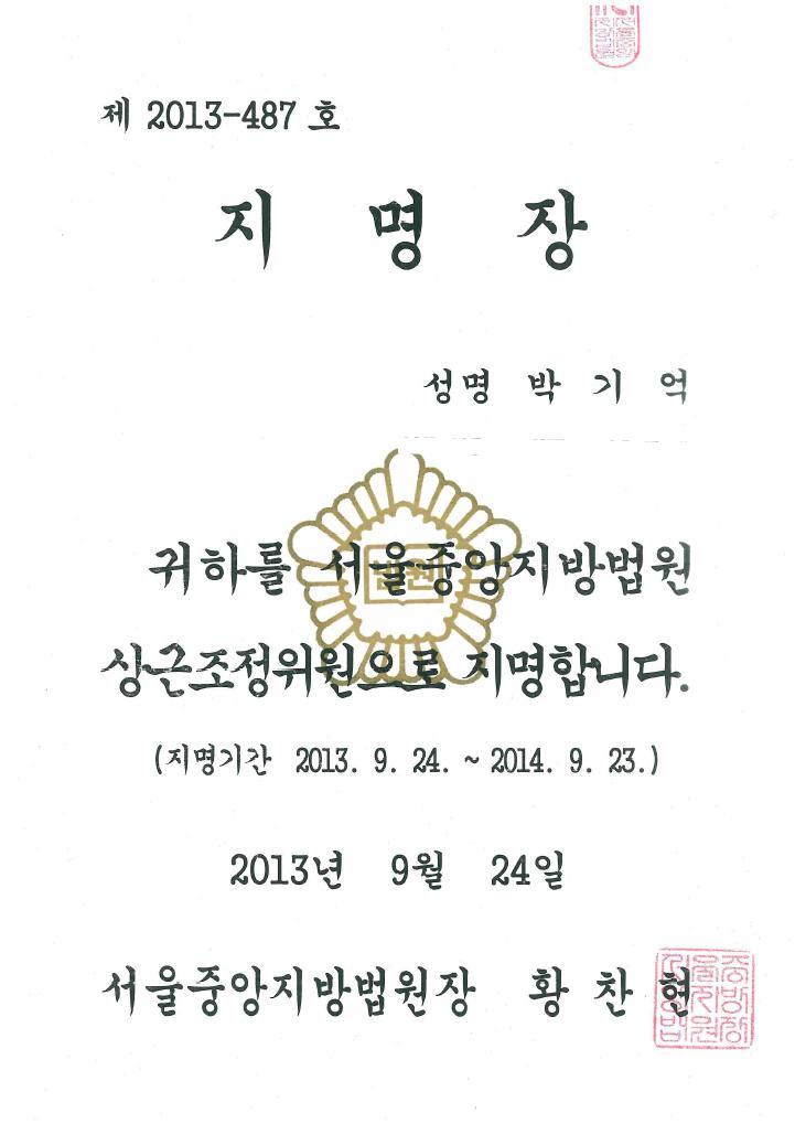 2013 지명장.png