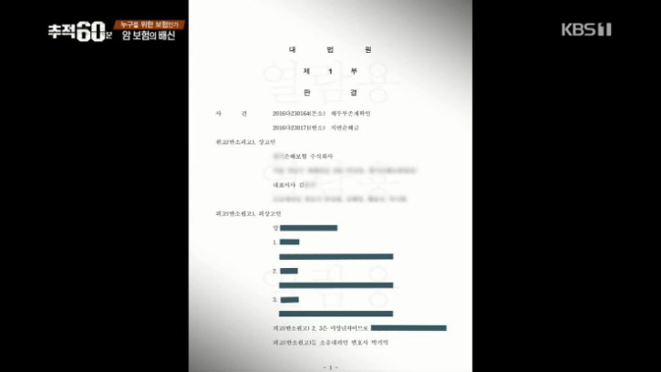 20190823-KBS 추적 60분-07.jpg
