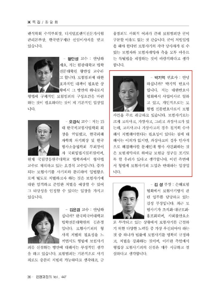 특집_좌담회(대한변협 인권과 정의-2015. 1. 26.).jpg